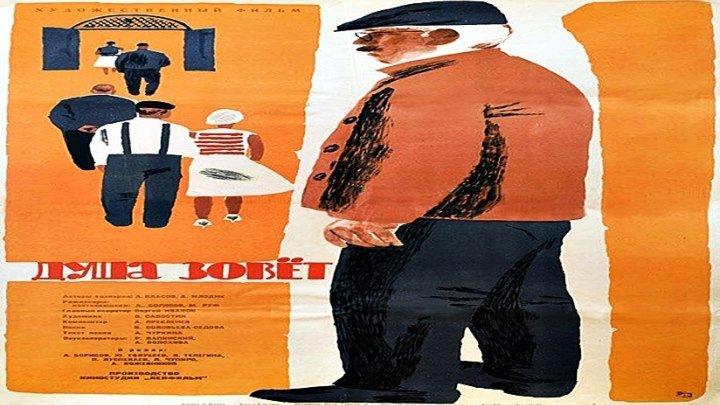 Душа зовёт (1962) - комедия