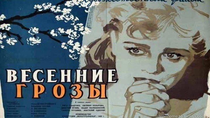 ВЕСЕННИЕ ГРОЗЫ (драма) 1960 г