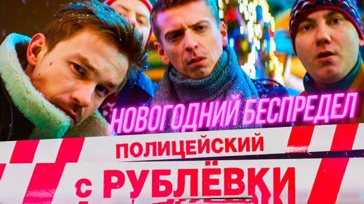 Полицейский с Рублевки - Что будет, если курить спайс