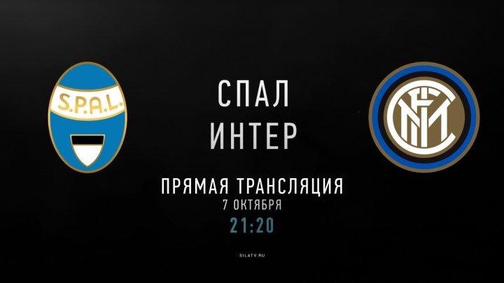 СПАЛ – Интер (7 октября 21:30 МСК)