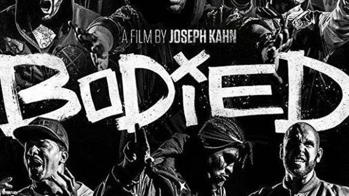 Насыщенный / Bodied (2018) - драма, комедия, музыка