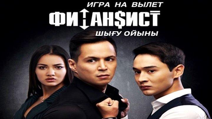 Финансист. Игра на вылет (2018) - Драма, Криминал, Триллер