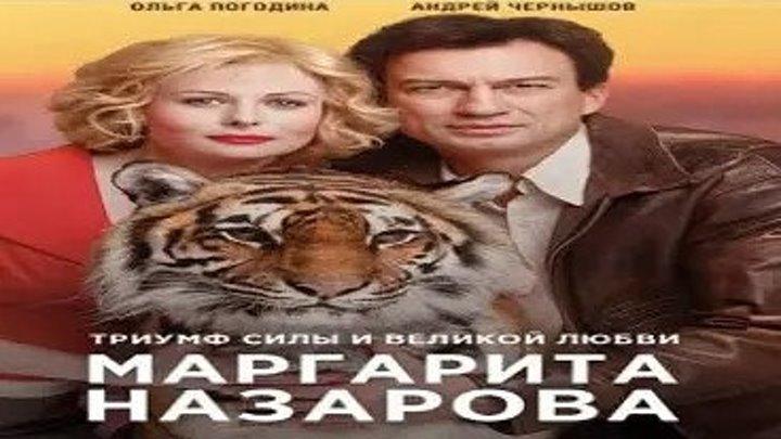 Маргарита Назарова / Серии 9-12 из 16 (драма) HD