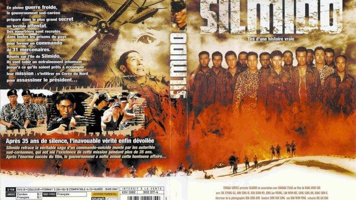 Сильмидо (2003) боевик, драма