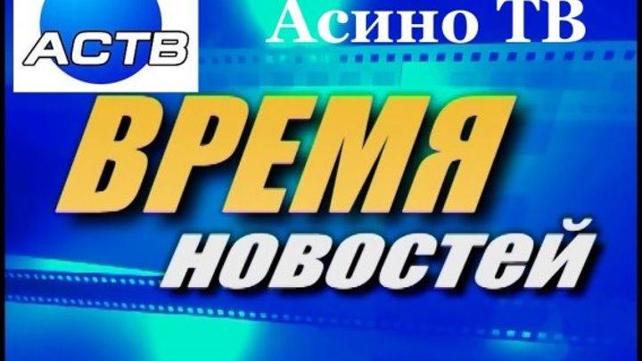 Асино ТВ Новости от 11.11.2018г.