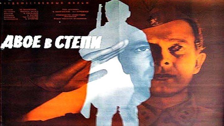 Двое в степи (1962) - военный