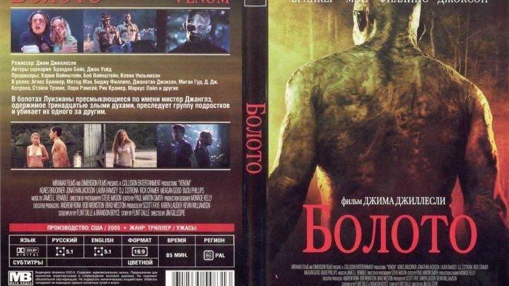 ужасы-Болото.(2005)720p