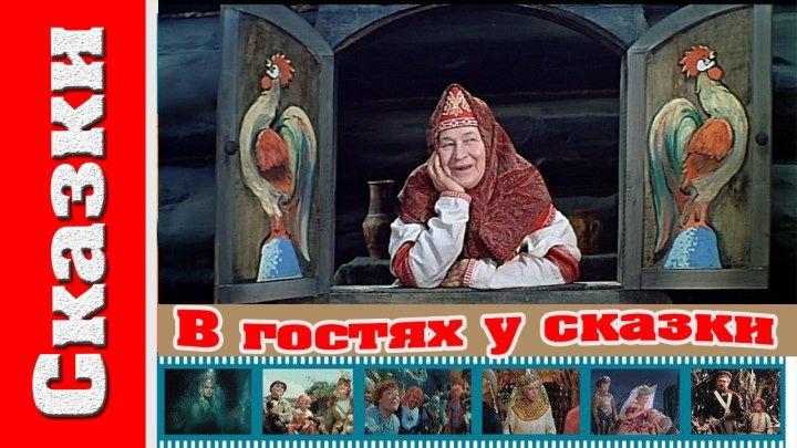 🎥 В гостях у сказки. Советские фильмы-сказки