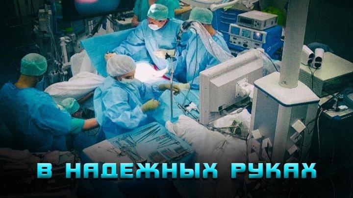 «СОГАЗ Медицина» лечит жителей Кубани по квотам ОМС