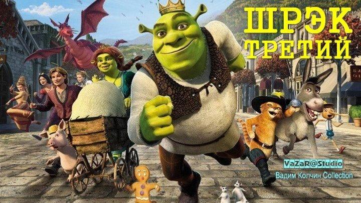 Шрэк Третий (Shrek 3) [VaZaR@S†udio]