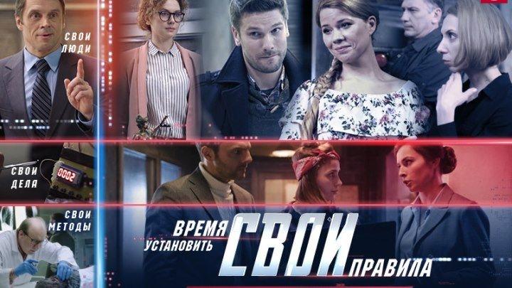 """ПРЕМЬЕРА """"Свои"""" (серия - фаланга) смотрите на Пятом канале"""