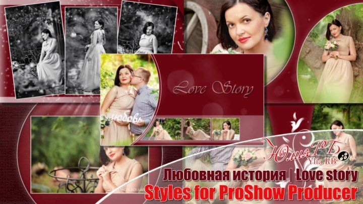Любовная история   Love story   Styles for ProShow Producer