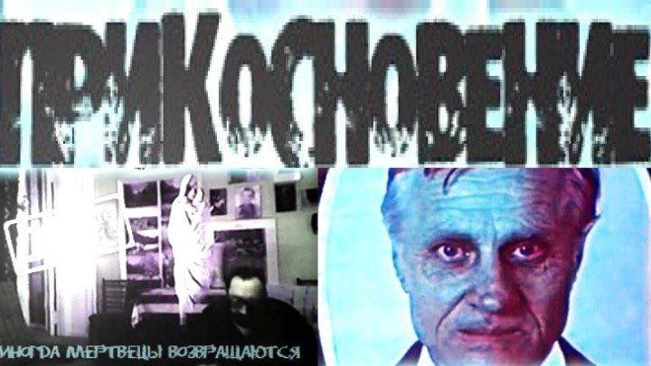 ПРИКОСНОВЕНИЕ (Ужасы-Триллер-Драма-Детектив Россия-1992г.) Х.Ф.