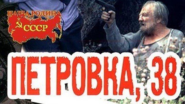 Петровка, 38 _ 1980