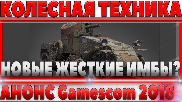 #Marakasi_wot: 📅 📺 КОЛЕСНЫЕ ТАНКИ В WOT - АНОНС НА Gamescom 2018 НОВАЯ ИМБА УЖЕ СКОРО? колесная техника world of tanks #2018 #видео