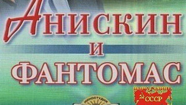 Анискин и Фантомас. 2 серия. (1973). Полная версия