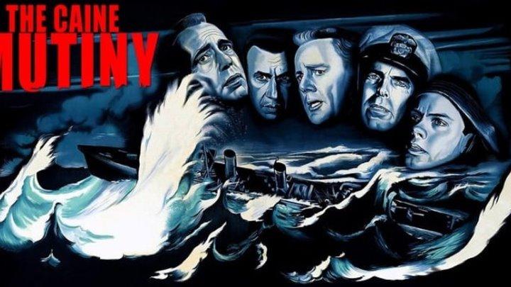 Бунт на «Кейне» (Эдвард Дмитри) [1954, США, драма, мелодрама, военный]