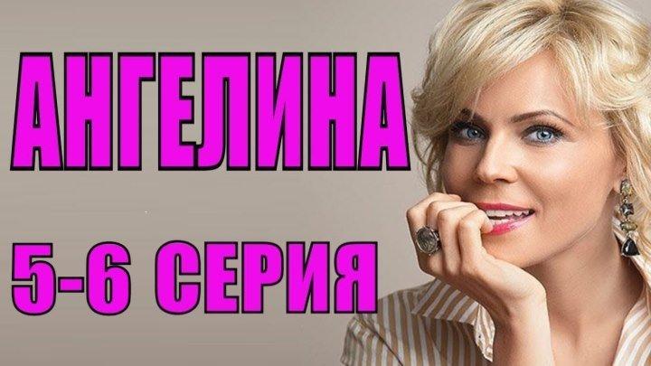 Ангелина 5-6 серия (2018) Мелодрама