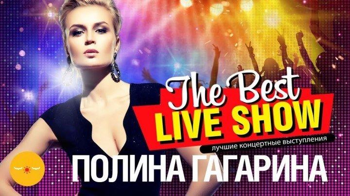 Полина Гагарина 🌹 The Best Live Show 2018 ⋆ Русский ☆ YouTube ︸☀︸
