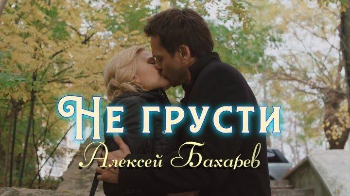 """НЕ ГРУСТИ"" Алексей Бахарев"