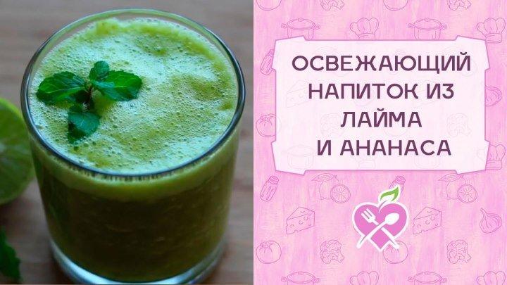 Напиток из лайма и ананаса