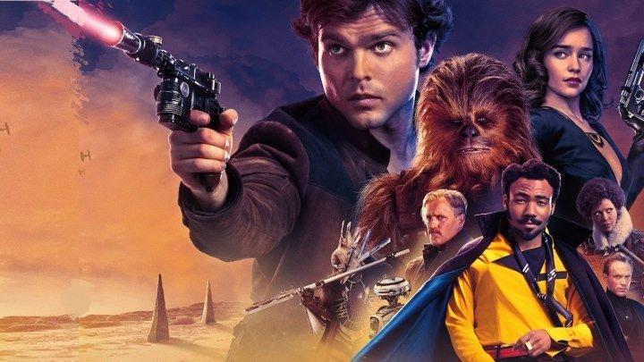 Хан Соло: Звёздные Войны. Истории (2018) Solo: A Star Wars Story
