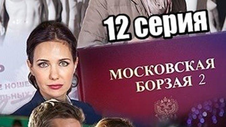 Московская борзая 2 сезон 12 серия 2018