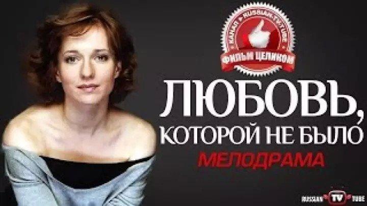 """Любовь, которой не было_"""" (2015) Мелодрама @ Русские сериалы"""