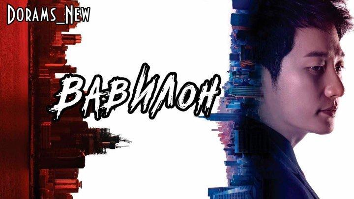 [Оригинал] Вавилон - 5 серия, 2019г.
