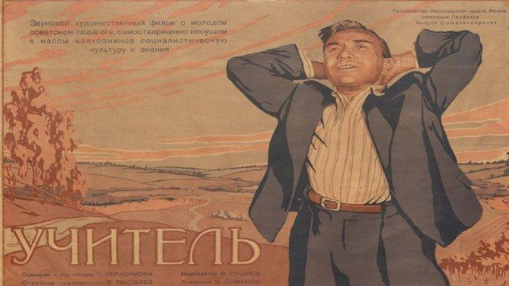 УЧИТЕЛЬ.1939..СССР.