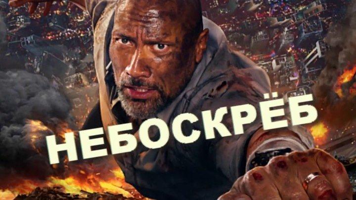 НЕБОСКРЕБ Трейлер (Русский) 2018
