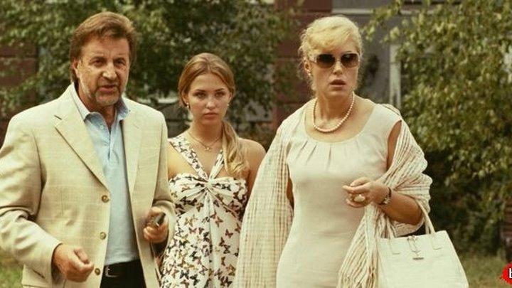 Моя безумная семья (2011) комедия