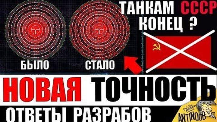#AnTiNooB: 📉 📺 НЕРФ ТОЧНОСТИ? ПОЛНЫЙ РЕБАЛАНС ТАНКОВ В World of Tanks #нерф #видео