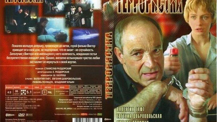 Террористка (1991) - мелодрама, комедия