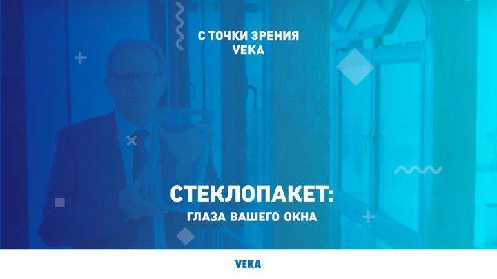С точки зрения VEKA. Стеклопакет: глаза вашего окна