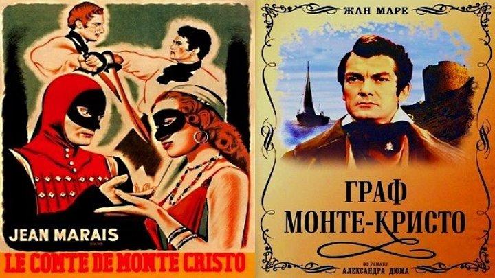Граф Монте-Кристо. 1954