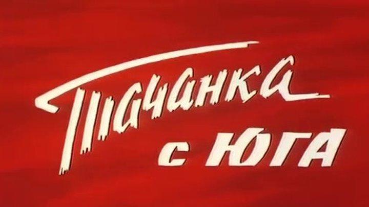 """"""" Тачанка с юга """" ( классика истерна . 1977 )"""