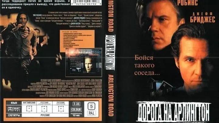 триллер, драма-Дорога на Арлингтон.(1998).720p