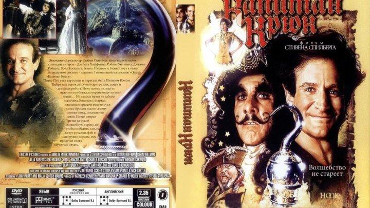 сказка,приключения,семейный-Капитан Крюк.(1991).720p
