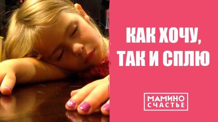 Как хочу, так и сплю