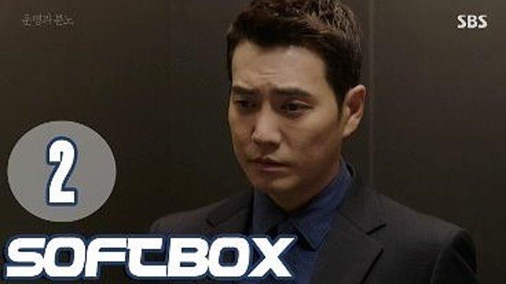 [Озвучка SOFTBOX] Судьба и ярость 2 серия