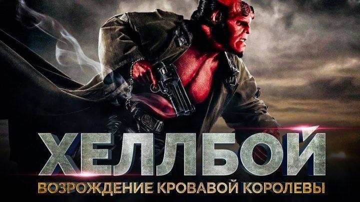 Хеллбой HD(фантастика, фэнтези, боевик, приключения)11 апреля 2019 г
