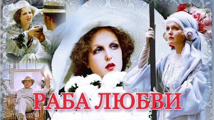 РАБА ЛЮБВИ (Драма-Мелодрама-Комедия СССР-1975г.) Х.Ф.