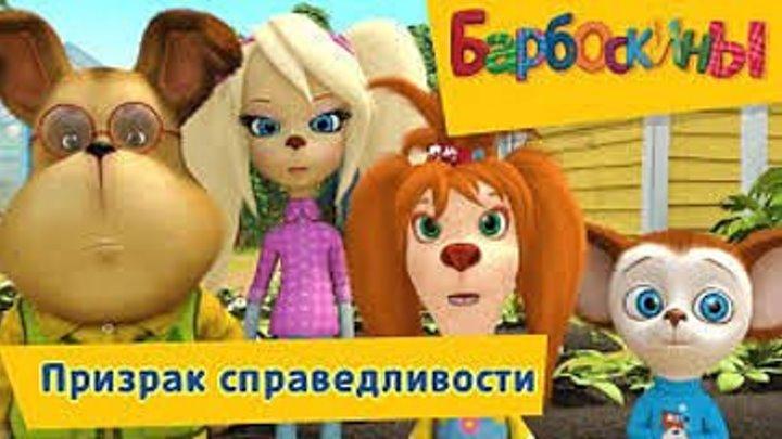 Призрак справедливости Барбоскины Новая серия! Премьера!