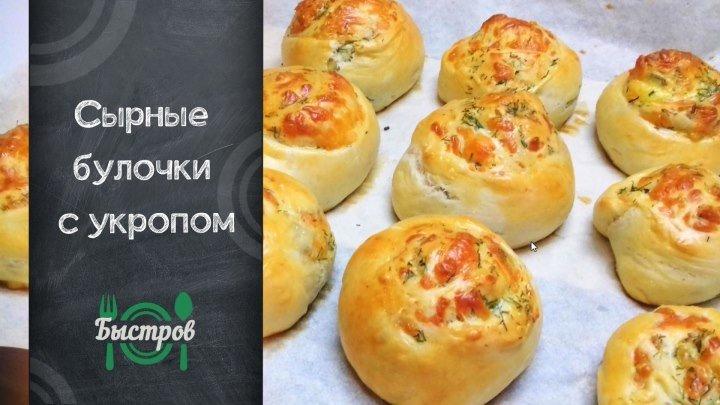 Обалденные булочки с сыром с необычным способом приготовления