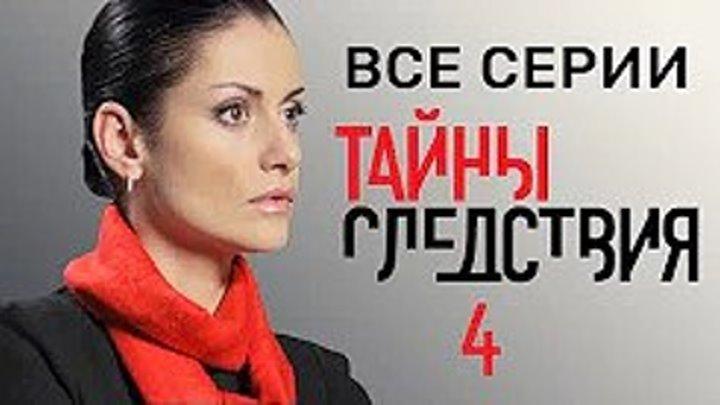 Тайны следствия 4 сезон _ Детектив , криминал _ Все серии подряд _Русские сериалы_ смотреть онлайн бесплатно