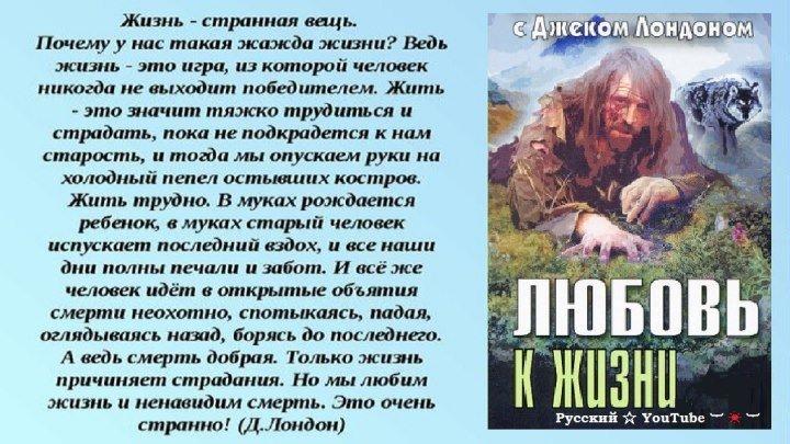 Любовь к жизни ❖ Джека Лондона ⋆ Фильм 2012 ⋆ Русский ☆ YouTube ︸☀︸