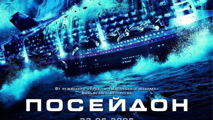 Посейдон HD(триллер, драма, приключения)2006