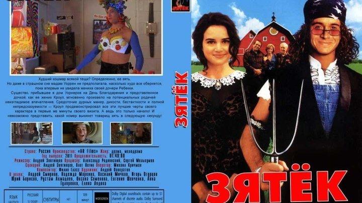 комедия-Зятек (1993)1080p