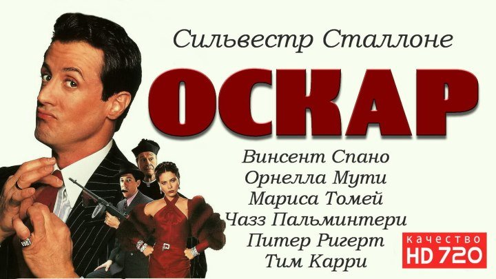 🎬 Оскар (HD72Ор) Комедия \ 1991г • Сильвестр Сталлоне и др...